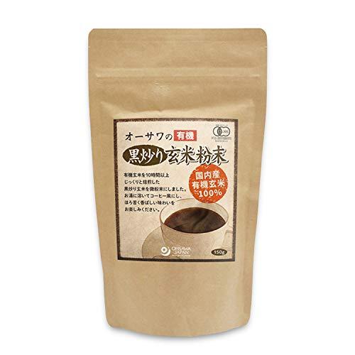 オーサワの有機黒炒り玄米粉末