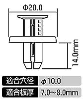 【自動車パーツ1個単位販売】プラスティリベット ホンダ車用