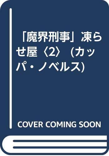 「魔界刑事」凍らせ屋〈2〉 (カッパ・ノベルス)