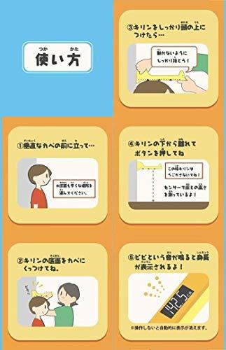 『Hashy TOPIN デジタル身長計 身長ワカール キリン イエロー EX-3000』のトップ画像