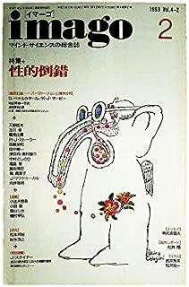 イマーゴ imago 1993年2月号 特集=性的倒錯●<徹底討議:両性具有の夢>B・ベナルカザール/K・J・ザービー/和田秀樹●覆われた異常性の弁護/J・マクドゥーガル