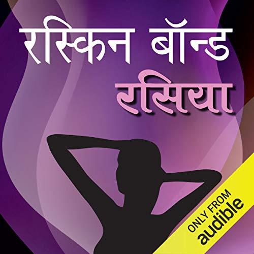 Rasiya [The Sensualist] cover art