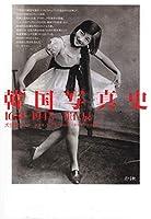 韓国写真史: 1631―1945
