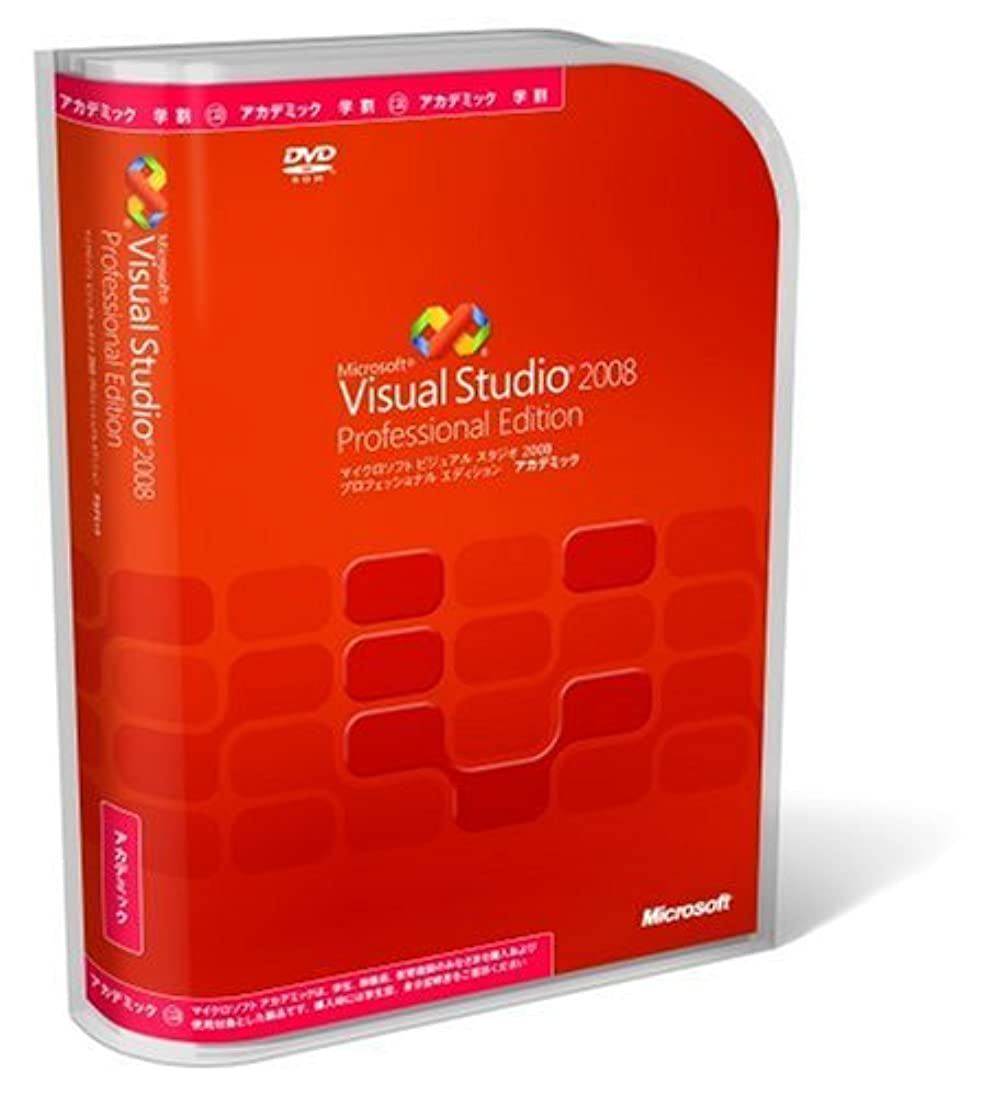 ホールポーチアスペクトVisual Studio 2008 Professional Edition アカデミック