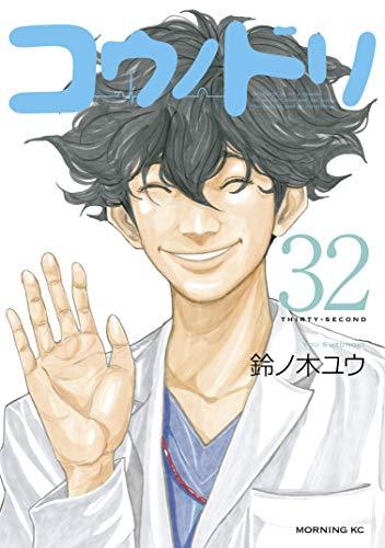 コウノドリ(32) (モーニングコミックス)