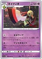 ポケモンカードゲーム PK-S1a-035 ネイティオ U
