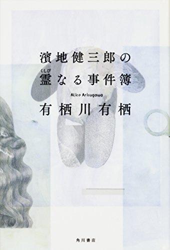 濱地健三郎の霊なる事件簿 (幽BOOKS)