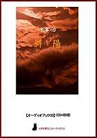 【オーディオブックCD】斜陽(上)(CD4枚組) (<声を便りに>オーディオブック)