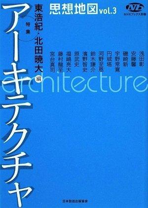 NHKブックス別巻 思想地図 vol.3 特集・アーキテクチャの詳細を見る