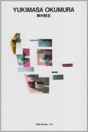 奥村靫正 ggg Books 16(スリージーブックス 世界のグラフィックデザインシリーズ16)