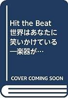 HTB0014 ヒットザビート 世界はあなたに笑いかけている [導入編] DVD付