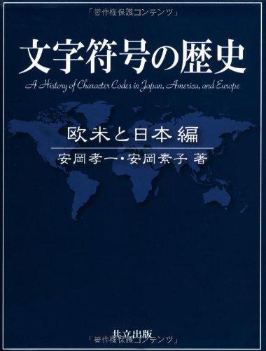 文字符号の歴史―欧米と日本編