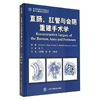直肠、肛管与会阴重建手术学(中华国际医学交流基金会)(W)