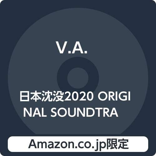 【Amazon.co.jp限定】日本沈没2020 ORIGINAL SOUNDTRACK(特典:メガジャケット)