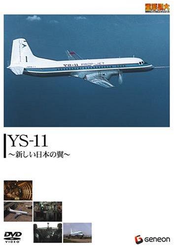 『重厚長大・昭和のビッグプロジェクトシリーズ YS-11 新しい日本の翼 [DVD]』のトップ画像