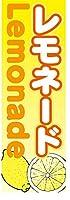 『60cm×180cm(ほつれ防止加工)』お店やイベントに! のぼり のぼり旗 レモネード Lemonade(バージョン2)