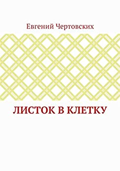 Листок в клетку (Russian Edition) by [Чертовских Евгений Викторович]