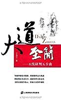 大道至简——K线研判五步曲
