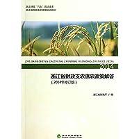 浙江省财政支农惠农政策解答(2014年修订版)