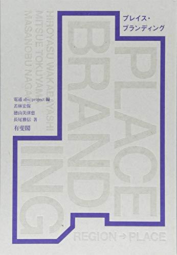 """プレイス・ブランディング -- 地域から""""場所""""のブランディングへ"""
