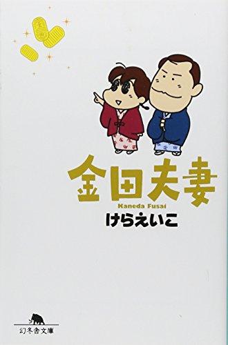 金田夫妻 (幻冬舎文庫)