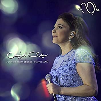 Sayyidi El Raiis (Jounieh International Festival 2019) [Live]
