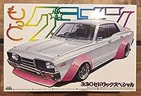 アオシマ もっとグラチャン 330セドリックスペシャル