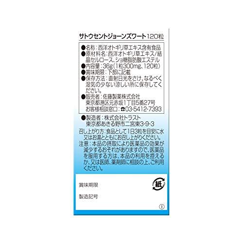 佐藤製薬のサトウセントジョーンズワート120粒(約40日分)