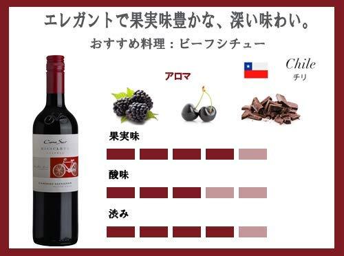 コノスルカベルネ・ソーヴィニヨンビシクレタ・レゼルバ[赤ワインミディアムフルボディチリ750ml]