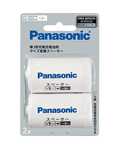 パナソニック 単3形充電池用 サイズ変換スペーサー 2本入 単3形→単1形 BQ-BS1/2B