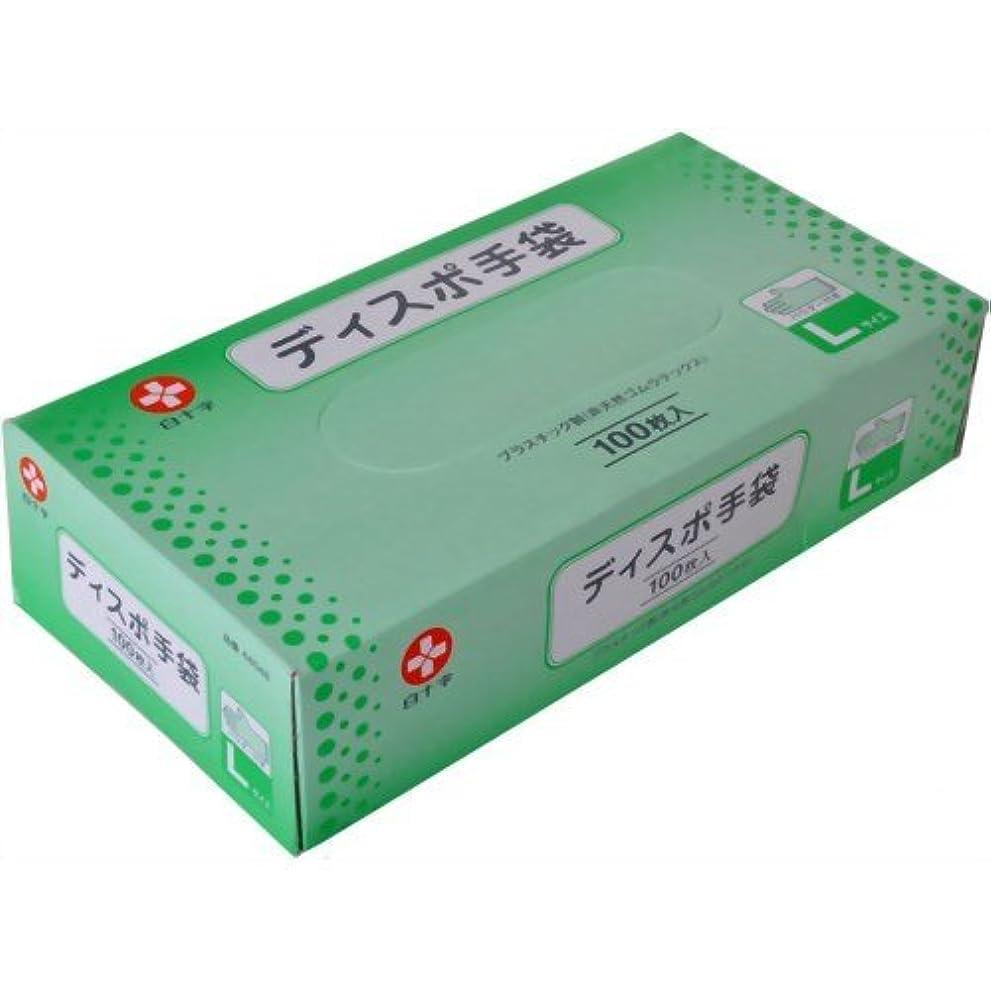 脈拍のれん練る白十字 ディスポ手袋 L 100枚入 × 10個セット