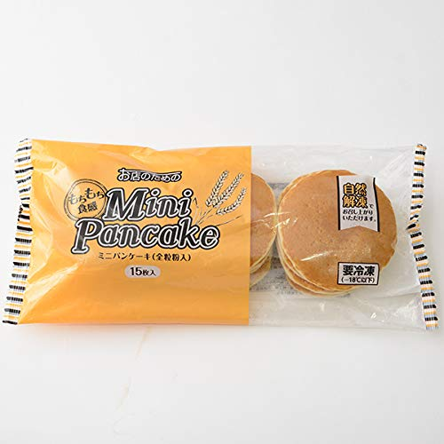 お店のための 自然解凍ミニパンケーキ(全粒粉入り)20g×15枚【冷凍】【UCCグループの業務用食材 個人購入可】【プロ仕様】