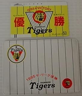 阪神タイガース優勝記念テレホンカード1985年テレカ