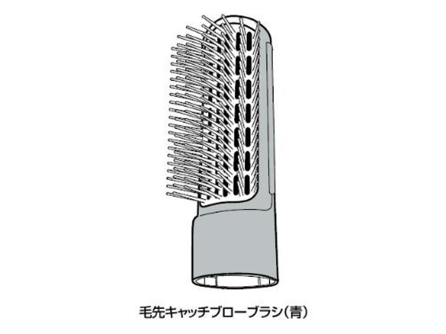先に大砲退却Panasonic 毛先キャッチブローブラシ(青) EHKA10AH7617