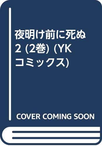 夜明け前に死ぬ 2 (2巻) (YKコミックス)