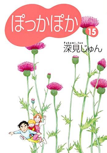 ぽっかぽか 15 (コミックス)