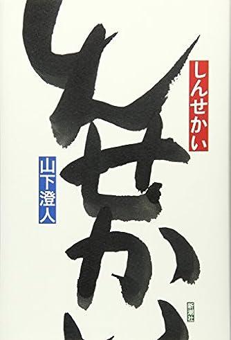 【第156回 芥川賞受賞作】しんせかい