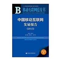 Mobile Internet Blue Book: China Mobile Internet Development Report (2015)(Chinese Edition)