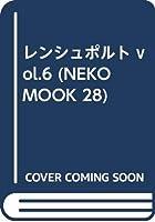 レンシュポルト vol.6 (NEKO MOOK 28)