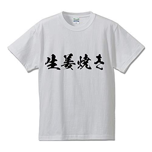 生姜焼き オリジナル Tシャツ 書道家が書く プリント Tシャツ 【 食べ物 】 四.白T x 黒横文字(前面) サイズ:L