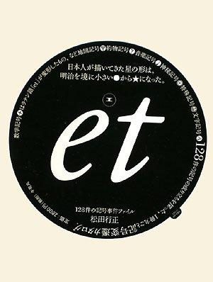 et(エ)―128件の記号事件ファイル