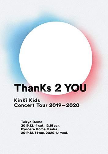 【Amazon.co.jp限定】KinKi Kids Concert Tour 2019-2020 ThanKs 2 YOU 通常盤 (未収録「全部だきしめて」ライブ映像&未公開トーク映像デジタル視聴コード付) [DVD]