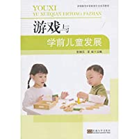 Higher Education Preschool Education Textbook Series : Game Development with pre-school children(Chinese Edition)