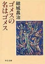 表紙: ゴメスの名はゴメス (中公文庫) | 結城昌治