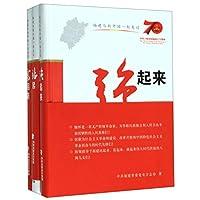 福建与新中国一起走过(共3册中华人民共和国成立70周年)(精)