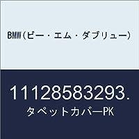BMW(ビー・エム・ダブリュー) タペットカバーPK 11128583293.