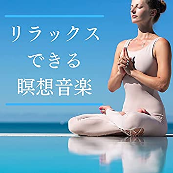 リラックスできる瞑想音楽:心落ち着くBGM・気分リフレッシュ音楽