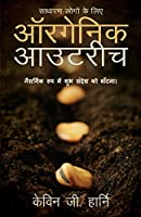 Organic Outreach for Ordinary People - Hindi