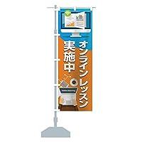オンラインレッスン実施中 のぼり旗 サイズ選べます(コンパクト45x150cm 左チチ)