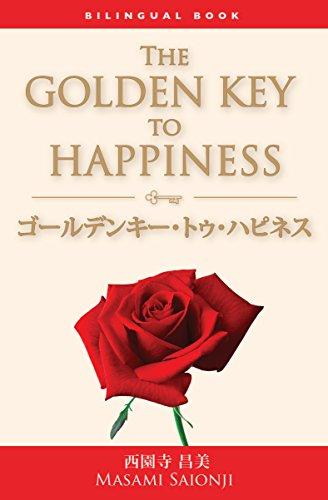The Golden Key to Happiness: English/Japanese biligual edition / ゴールデンキー・トゥ・ハピネス:英日対訳 (English Edition)